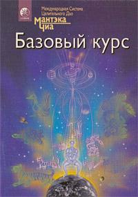 Мантек Чиа «Полная система даосских дисциплин для тела, ума и духа. Базовый курс»