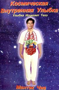 Мантек Чиа «Космическая внутренняя улыбка. Улыбка исцеляет тело»