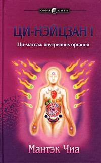 Мантек Чиа «Ци-нэйцзан I. Ци-массаж внутренних органов»