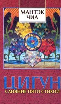 Мантек Чиа «Цигун. Слияние пяти стихий»