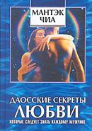 Мантэк Чиа, Дуглас Абрамс Арава «Даосские секреты любви, которые следует знать каждому мужчине»
